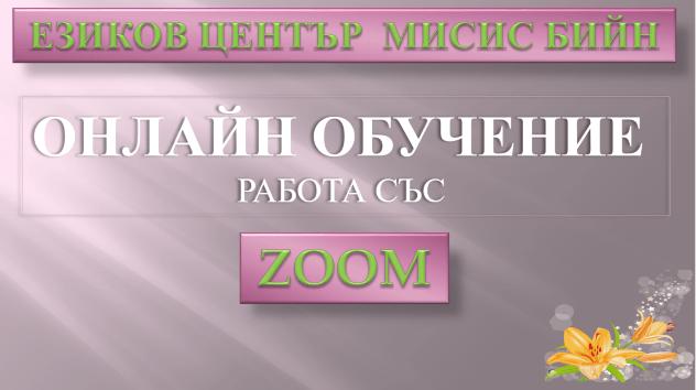 online classes zoom