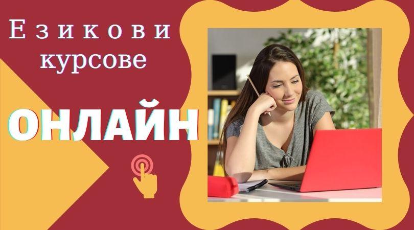 онлайн курсове по английски език